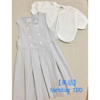 ファミリア(familiar)の【美品】ファミリア ワンピース 120(ワンピース)
