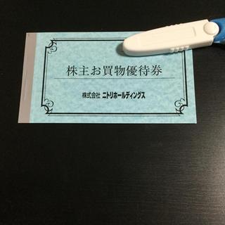 ニトリ(ニトリ)のニトリ株主優待券1冊(ショッピング)