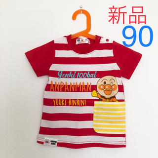 アンパンマン(アンパンマン)のアンパンマン tシャツ 90 新品(Tシャツ/カットソー)