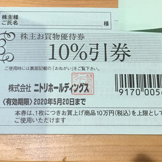 ニトリ(ニトリ)のニトリ 株主優待 1枚(ショッピング)