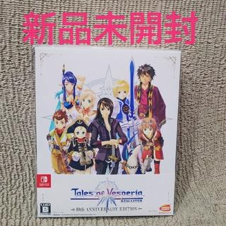 ニンテンドースイッチ(Nintendo Switch)のテイルズオブヴェスペリア  限定版(家庭用ゲームソフト)