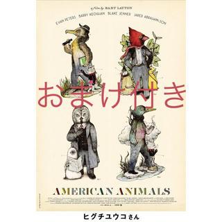 アメリカン・アニマルズ ヒグチユウコ B2ポスター