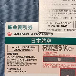JAL株主優待券1枚〜2019年11月30日