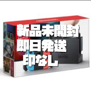 ニンテンドースイッチ(Nintendo Switch)の任天堂 Switch 新品未開封 店舗印なし 1台(家庭用ゲーム本体)