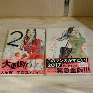 コウダンシャ(講談社)の能面女子の花子さん 2巻セット used(少女漫画)