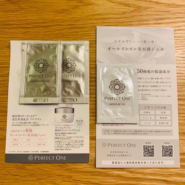PERFECT ONE(パーフェクトワン)のパーフェクトワン 薬用ホワイトニングジェル モイスチャージェル サンプル コスメ/美容のスキンケア/基礎化粧品(オールインワン化粧品)の商品写真