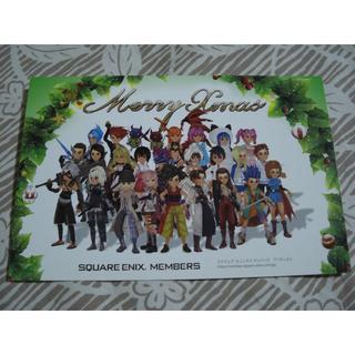 スクウェアエニックス(SQUARE ENIX)のスクウェアエニックスメンバーズ アバター ポストカード 非売品(写真/ポストカード)