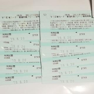 JR - JR東日本 普通列車グリーン車利用券 10枚セット