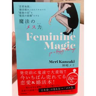 カドカワショテン(角川書店)の魔法の「メス力」「恋愛地獄」、「婚活疲れ」とはもうサヨナラ! (ノンフィクション/教養)