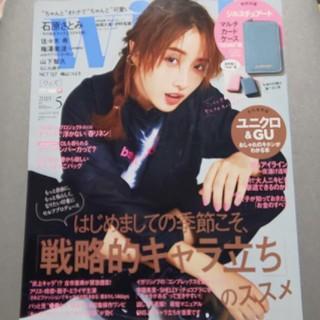 コウダンシャ(講談社)の2019年5月号Withウィズ《付録なし》(ファッション)