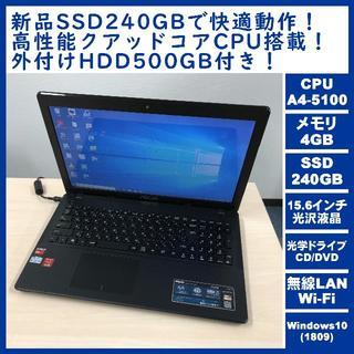 ASUS - ★美品★クアッドコア★新品SSD240GB★ASUSノートパソコン