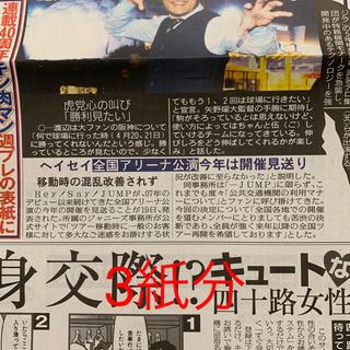 ヘイセイジャンプ(Hey! Say! JUMP)のHey!Say!JUMP 新聞(アイドルグッズ)