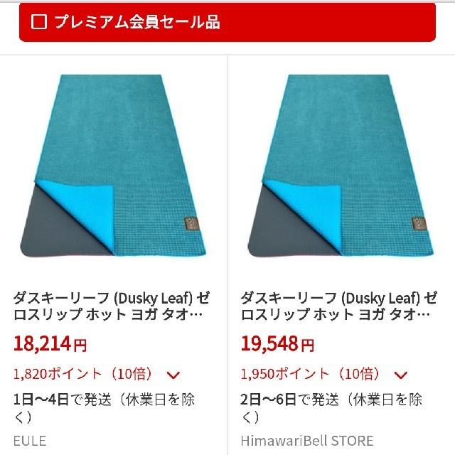 ゼロスリップ (ダスキー) レッド ヨガ ラグ マット スポーツ/アウトドアのトレーニング/エクササイズ(ヨガ)の商品写真