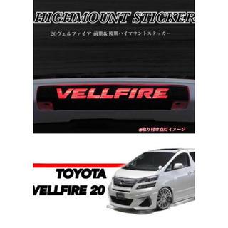 新作! ヴェルファイヤ 20系 リア ハイマウントストップランプ ステッカー(車種別パーツ)