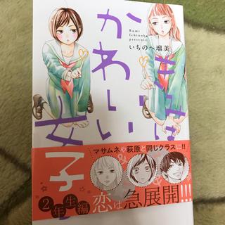 コウダンシャ(講談社)のきみはかわいい女の子9(少女漫画)