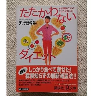 コウダンシャ(講談社)のたたかわないダイエット 丸元淑生(健康/医学)