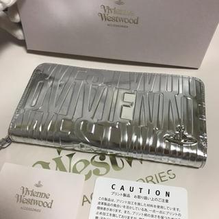 ヴィヴィアンウエストウッド(Vivienne Westwood)の新品 ヴィヴィアン 長財布 シルバー ラウンドファスナー(財布)