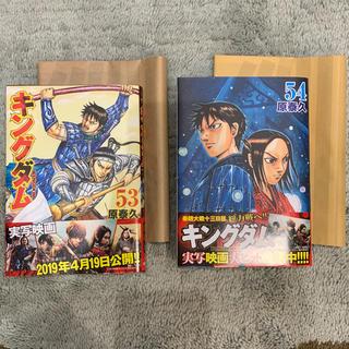シュウエイシャ(集英社)のキングダム 53巻 54巻(少年漫画)
