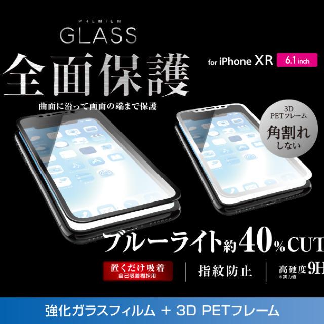 ELECOM - iPhone XR フルカバーガラスフィルム PETフレーム付 の通販 by ユキモト's shop|エレコムならラクマ