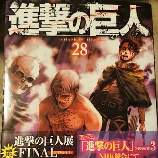 コウダンシャ(講談社)の進撃の巨人28巻(少年漫画)