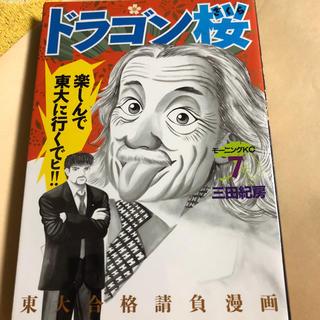 コウダンシャ(講談社)のドラゴン桜7(少年漫画)