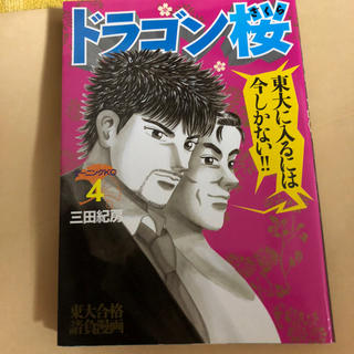 コウダンシャ(講談社)のドラゴン桜4(少年漫画)