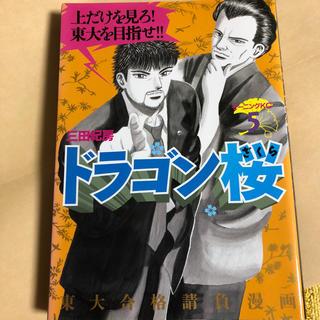 コウダンシャ(講談社)のドラゴン桜5(少年漫画)
