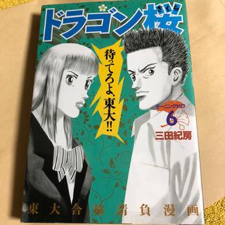 コウダンシャ(講談社)のドラゴン桜6(少年漫画)
