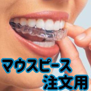 マウスピース 注文用 ホワイトニング いびき頭痛歯ぎしり予防に(口臭防止/エチケット用品)