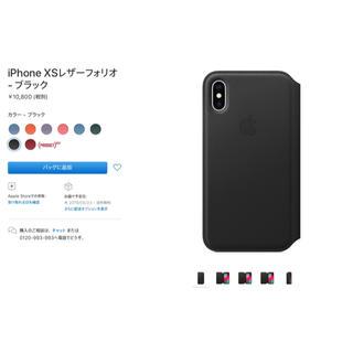 Apple - iPhone XS レザーフォリオ ブラック 純正
