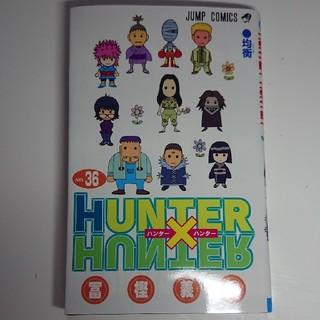 シュウエイシャ(集英社)のHUNTER×HUNTER ハンターハンター 36巻(その他)
