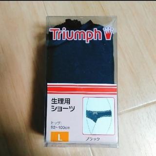 Triumph - Triumph 生理用ショーツ