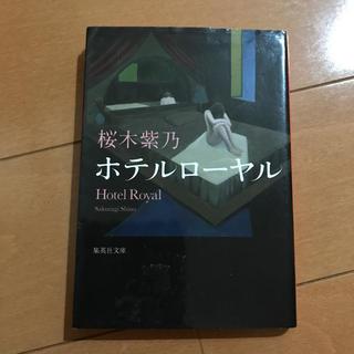 ホテルローヤル(文学/小説)