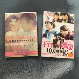 コウダンシャ(講談社)のヒロイン失格 50回目のファーストキス(日本映画)