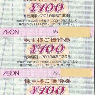 イオン(AEON)の500円分・イオン株主優待券2019/6/30・ミニレター送料無料(ショッピング)