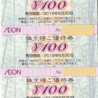 イオン(AEON)の2,000円・イオン・マックスバリュ株主優待券2019/6/30・ミニレター送料(ショッピング)
