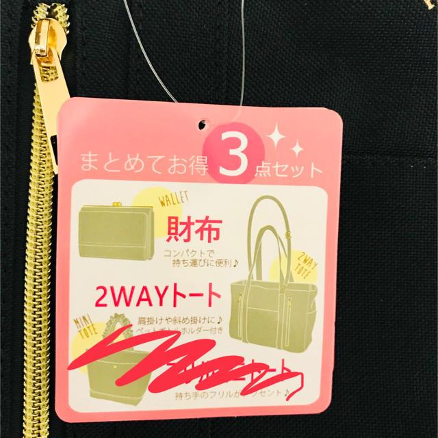 しまむら(シマムラ)のハローキティ しまむら  トートバッグ&財布  2点セット レディースのバッグ(トートバッグ)の商品写真