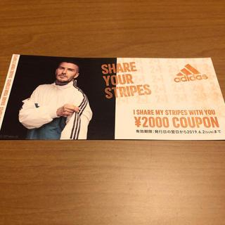 アディダス(adidas)のABCマート 2000円クーポン adidas(ショッピング)