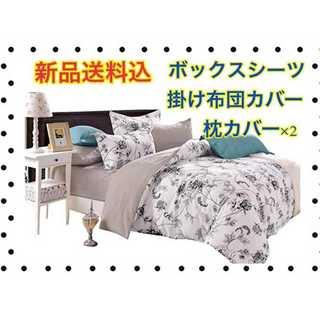 【大人気再入荷】セミダブル カバー 4点セット!ボックスシーツタイプ