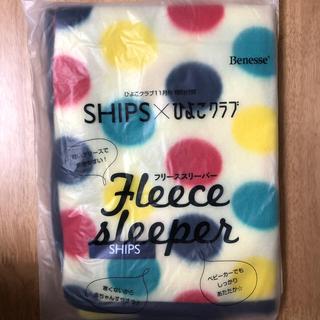 シップス(SHIPS)のSHIPS×ひよこクラブ11月号特別付録 フリーススリーパー(おくるみ/ブランケット)