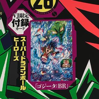 ドラゴンボール(ドラゴンボール)のVジャンプ 付録スーパードラゴンボールヒーローズ ゴジータ BR UVPJ-35(カード)