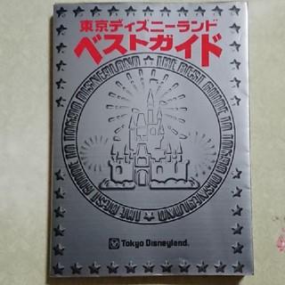 コウダンシャ(講談社)の東京ディズニーランドベストガイド(地図/旅行ガイド)