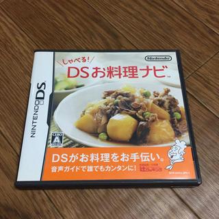 ニンテンドーDS(ニンテンドーDS)のしゃべる DSお料理ナビ(家庭用ゲームソフト)