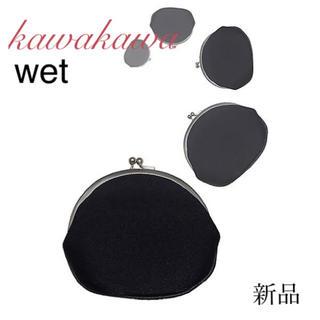 ear PAPILLONNER - 価格0.6万♡kawakawa カワカワ♡がま口 WET コインケース♡ブラック