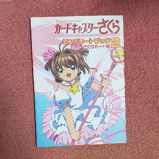 コウダンシャ(講談社)のカードキャプターさくら コンプリートブック2 さくらカード編+おまけ(キャラクターグッズ)