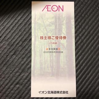 イオン(AEON)のイオン北海道 株主優待 25枚綴(ショッピング)