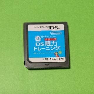 ニンテンドーDS(ニンテンドーDS)の眼力トレーニング(携帯用ゲームソフト)