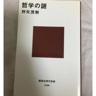 コウダンシャ(講談社)の哲学の謎(人文/社会)
