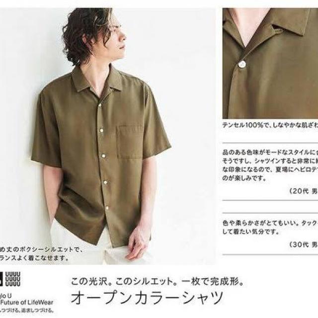 UNIQLO(ユニクロ)のUNIQLO U オープンカラーシャツ 2017SS メンズのトップス(シャツ)の商品写真
