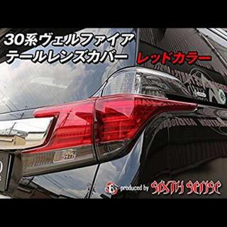Sixsenseヴェルファイア 30系テールカバーレッドクリア+センターゲート(車種別パーツ)